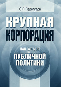 Крупная корпорация как субъект публичной политики, С. П. Перегудов