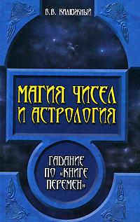 """Магия чисел и астрология. Гадание по """"Книге перемен"""","""