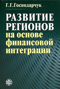 Развитие регионов на основе финансовой интеграции, Г. Г. Господарчук