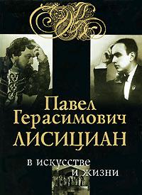 Павел Герасимович Лисициан в искусстве и жизни (+ CD-ROM), Сергей Яковенко
