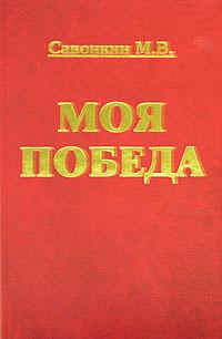 Моя победа, М. В. Савонкин