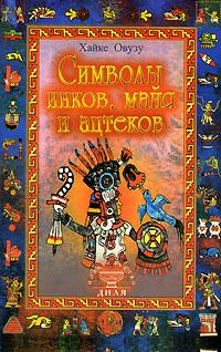 Символы инков, майя и ацтеков, Хайке Овузу