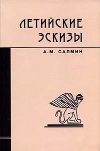 Летийские эскизы, А. М. Салмин