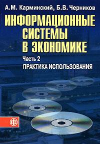 Информационные системы в экономике. В 2 частях. Часть 2. Практика использования, А. М. Карминский, Б. В. Черников