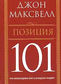 Позиция 101, Джон Максвелл