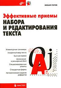 Эффективные приемы набора и редактирования текста, Михаил Попов