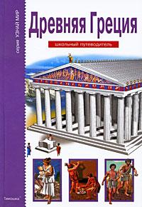 Древняя Греция, Б. Г. Деревенский