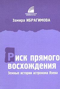 Риск прямого восхождения. Земные истории астронома Язева, Замира Ибрагимова