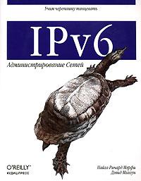 IPv6. Администрирование сетей, Найэл Ричард Мэрфи, Дэвид Мэлоун