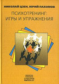 Психотренинг. Игры и упражнения, Николай Цзен, Юрий Пахомов