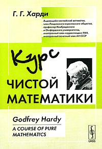 Курс чистой математики, Г. Г. Харди