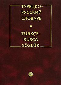 Турецко-русский словарь / Turkce-Rusca sozluk, Р. Р. Юсипова