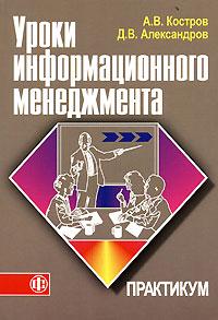 Уроки информационного менеджмента, А. В. Костров, Д. В. Александров