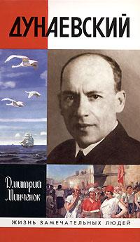 Дунаевский, Дмитрий Минченок