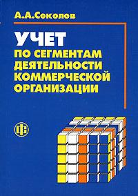 Учет по сегментам деятельности коммерческой организации, А. А. Соколов