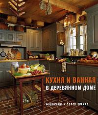 Кухня и ванная в деревянном доме, Франклин и Эстер Шмидт