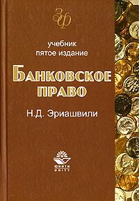Банковское право, Н. Д. Эриашвили