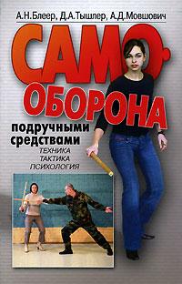 Самооборона подручными средствами, А. Н. Блеер, Д. А. Тышлер, А. Д. Мовшович