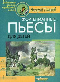 Фортепианные пьесы для детей, Валерий Пьянков