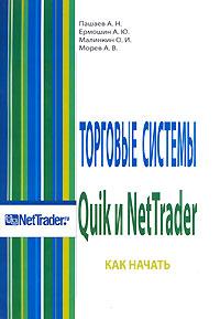 Торговые системы Quik и NetTrader. Как начать, А. Н. Пашаев, А. Ю. Ермошин, О. И. Малинкин, А. В. Морев