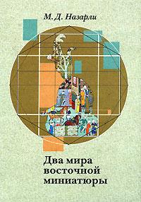 Два мира восточной миниатюры, М. Д. Назарли