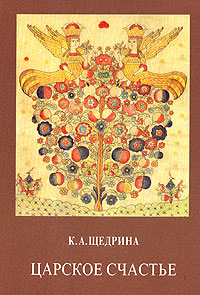 Царское счастье, К. А. Щедрина