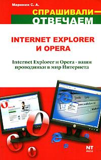 Internet Explorer и Opera, С. А. Маринин
