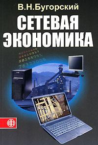 Сетевая экономика, В. Н. Бугорский