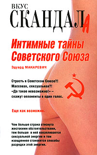 Интимные тайны Советского Союза, Эдуард Макаревич
