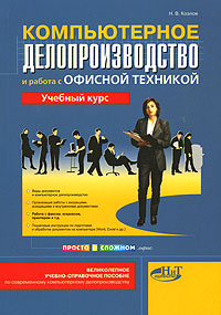 Компьютерное делопроизводство и работа с офисной техникой, Н. В. Козлов