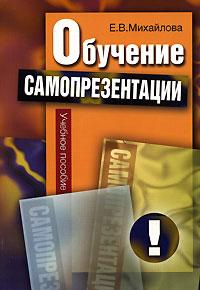 Обучение самопрезентации, Е. В. Михайлова
