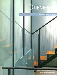 Элементы. Архитектура в деталях, Оскар Риера Ойеда и Джеймс Маккаун