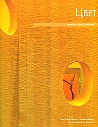 Цвет. Архитектура в деталях, Оскар Риера Ойеда и Джеймс Маккаун