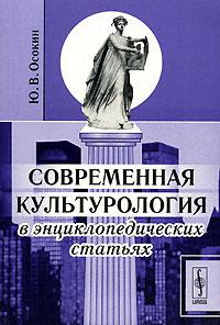 Современная культурология в энциклопедических статьях, Ю. В. Осокин