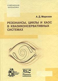 Резонансы, циклы и хаос в квазиконсервативных системах, А. Д. Морозов