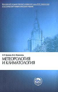 Метеорология и климатология, С. П. Хромов, М. А. Петросянц