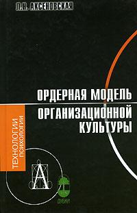 Ордерная модель организационной культуры, Л. Н. Аксеновская