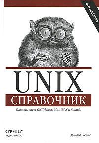 Unix. Справочник, Арнольд Роббинс