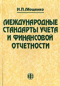 Международные стандарты учета и финансовой отчетности, Н. П. Мощенко
