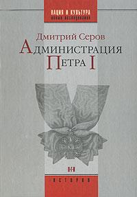 Администрация Петра I, Дмитрий Серов