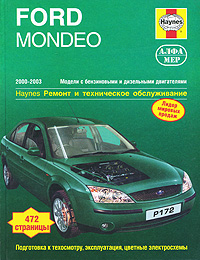 Ford Mondeo 2000-2003. Ремонт и техническое обслуживание, А. К. Легг, Питер Т. Гилл