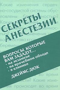 Секреты анестезии, Джеймс Дюк
