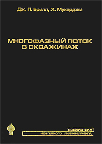 Многофазный поток в скважинах, Дж. П. Брилл, Х. Мукерджи