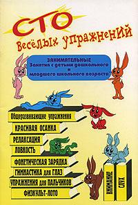 100 веселых упражнений, Л. В. Останко