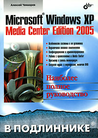 Microsoft Windows XP Media Center Edition 2005, Алексей Чекмарев