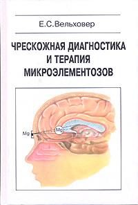 Чрескожная диагностика и терапия микроэлементозов, Е. С. Вельховер