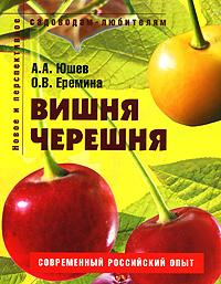 Вишня, черешня, А. А. Юшев, О. В. Еремина