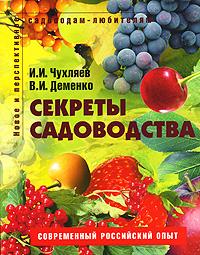 Секреты садоводства, И. И. Чухляев, В. И. Деменко