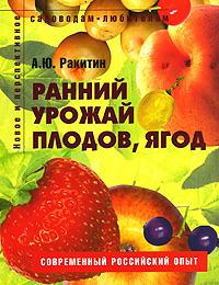 Ранний урожай плодов, ягод, А. Ю. Ракитин