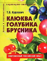 Клюква, голубика, брусника, Т. В. Курлович